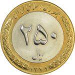 سکه 250 ریال 1379 - MS61 - جمهوری اسلامی