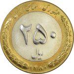 سکه 250 ریال 1380 - MS63 - جمهوری اسلامی