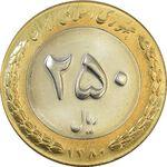 سکه 250 ریال 1380 - MS64 - جمهوری اسلامی