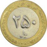 سکه 250 ریال 1380 - VF35 - جمهوری اسلامی
