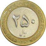 سکه 250 ریال 1380 - EF45 - جمهوری اسلامی
