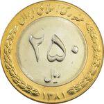 سکه 250 ریال 1381 - MS62 - جمهوری اسلامی