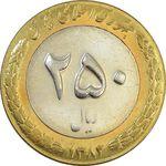 سکه 250 ریال 1382 - MS61 - جمهوری اسلامی
