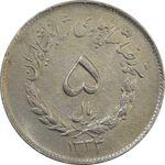 سکه 5 ریال 1334 مصدقی - MS62 - محمد رضا شاه