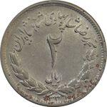 سکه 2 ریال 1331 مصدقی (2 بزرگ) - MS61 - محمد رضا شاه