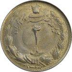 سکه 2 ریال 1329 - MS65 - محمد رضا شاه