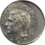 سکه 10 ریال 2536 (خارج از مرکز) - MS65 - محمد رضا شاه
