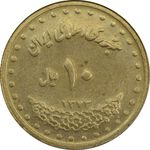سکه 10 ریال 1373 فردوسی (ضرب دو پولک همزمان) - MS62 - جمهوری اسلامی