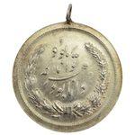 مدال نقره توانا بود - AU58 - رضا شاه