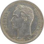 سکه 1 بولیوار 1960 - AU58 - ونزوئلا