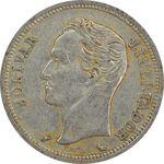 سکه 1 بولیوار 1965 - EF40 - ونزوئلا