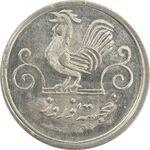 سکه شاباش خروس 1333 (متفاوت) تاریخ 4 رقمی - MS62 - محمد رضا شاه