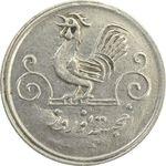 سکه شاباش خروس 1333 (متفاوت) تاریخ 4 رقمی - VF35 - محمد رضا شاه