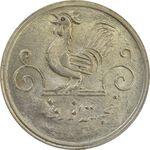 سکه شاباش خروس 1333 (متفاوت) تاریخ 2 رقمی - MS64 - محمد رضا شاه
