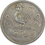 سکه شاباش خروس 1333 (متفاوت) تاریخ 2 رقمی - EF45 - محمد رضا شاه