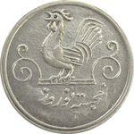 سکه شاباش خروس 1333 (متفاوت) تاریخ 2 رقمی - VF30 - محمد رضا شاه