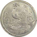 سکه شاباش خروس (متفاوت) صاحب زمان نوع یک - MS62 - محمد رضا شاه