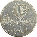 سکه شاباش خروس (سال نو مبارک) خروس متفاوت - VF35 - محمد رضا شاه