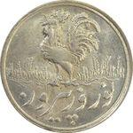 سکه شاباش خروس 1333 تاریخ 4 رقمی - MS62 - محمد رضا شاه