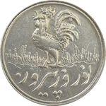 سکه شاباش خروس 1333 تاریخ 4 رقمی - EF45 - محمد رضا شاه