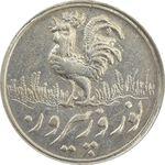 سکه شاباش خروس 1333 تاریخ 4 رقمی - VF35 - محمد رضا شاه