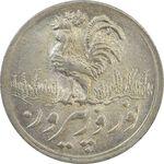 سکه شاباش خروس 1333 تاریخ 2 رقمی - MS63 - محمد رضا شاه