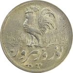 سکه شاباش خروس 1333 تاریخ 2 رقمی - MS61 - محمد رضا شاه