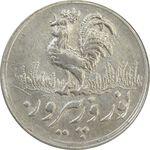سکه شاباش خروس 1333 تاریخ 2 رقمی - EF40 - محمد رضا شاه