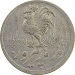 سکه شاباش خروس 1333 تاریخ 2 رقمی - VF30 - محمد رضا شاه
