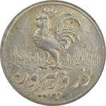 سکه شاباش خروس 1333 تاریخ 2 رقمی (صاحب زمان بدون گل) - EF45 - محمد رضا شاه