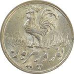 سکه شاباش خروس 1333 تاریخ 2 رقمی (صاحب زمان بدون گل) - MS63 - محمد رضا شاه