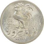 سکه شاباش خروس 1334 - MS63 - محمد رضا شاه