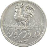 سکه شاباش خروس 1334 - EF45 - محمد رضا شاه