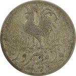 سکه شاباش خروس 1334 - VF25 - محمد رضا شاه