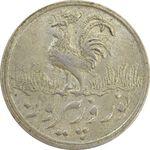 سکه شاباش خروس 1334 - AU - محمد رضا شاه