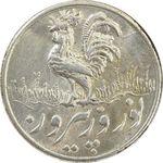 سکه شاباش خروس 1335 - MS63 - محمد رضا شاه