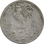 سکه شاباش خروس 1335 - VF25 - محمد رضا شاه