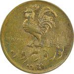 سکه شاباش خروس 1335 (طلایی) - MS62 - محمد رضا شاه