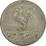 سکه شاباش خروس 1336 - AU - محمد رضا شاه