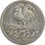 سکه شاباش خروس 1336 - EF45 - محمد رضا شاه