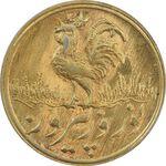 سکه شاباش خروس 1337 (طلایی) - MS63 - محمد رضا شاه