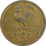 سکه شاباش خروس 1339 (طلایی) - AU - محمد رضا شاه