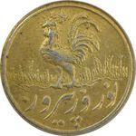 سکه شاباش خروس بدون تاربخ (طلایی) - AU - محمد رضا شاه
