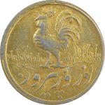 سکه شاباش خروس بدون تاربخ (طلایی) - EF - محمد رضا شاه
