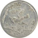 سکه شاباش کبوتر 1328 - MS62 - محمد رضا شاه
