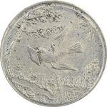 سکه شاباش کبوتر 1328 - AU58 - محمد رضا شاه