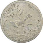 سکه شاباش کبوتر 1328 - AU50 - محمد رضا شاه