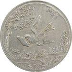 سکه شاباش کبوتر 1328 - EF45 - محمد رضا شاه