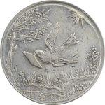 سکه شاباش کبوتر 1328 - EF40 - محمد رضا شاه