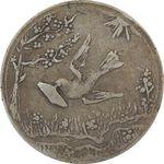 سکه شاباش کبوتر 1328 - VF30 - محمد رضا شاه